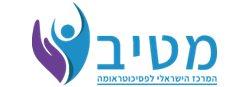מטיב - המרכז הישראלי לטיפול בפסיכוטראומה