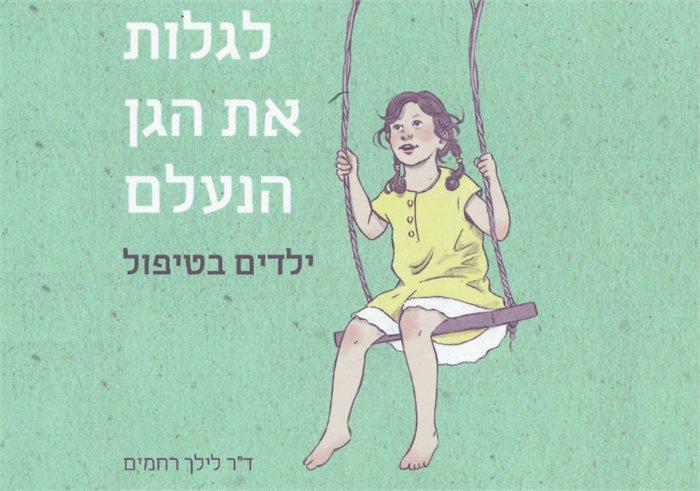 """טיפול בילד עם OCD: פרק מהספר """"לגלות את הגן הנעלם"""""""