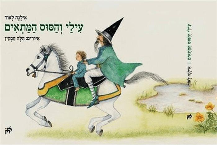 איקרוס והגובה הנכון - מחשבות על הספר עילי והסוס המתאים