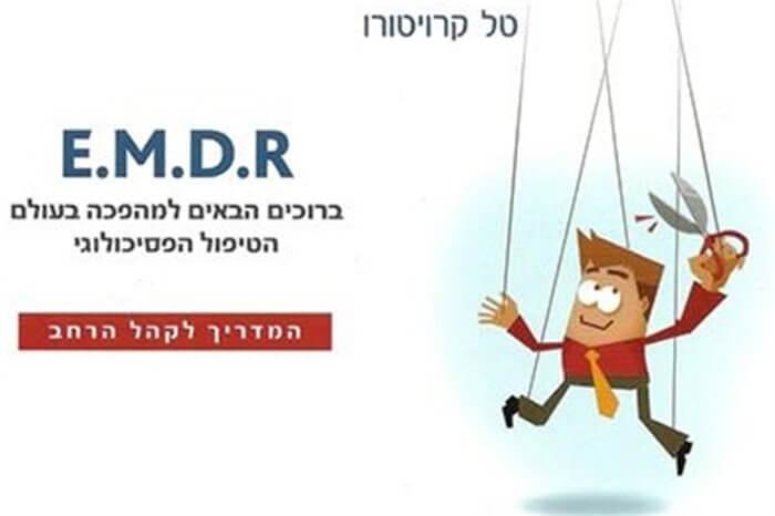 """פרק ראשון מהספר """"EMDR: ברוכים הבאים למהפכה בעולם הטיפול הפסיכולוגי"""""""