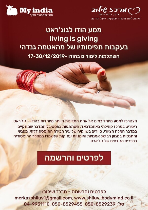 מסע הודו לגוג'ראט living is giving