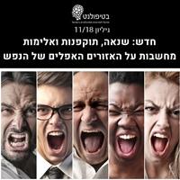 שנאה,תוקפנות ואלימות