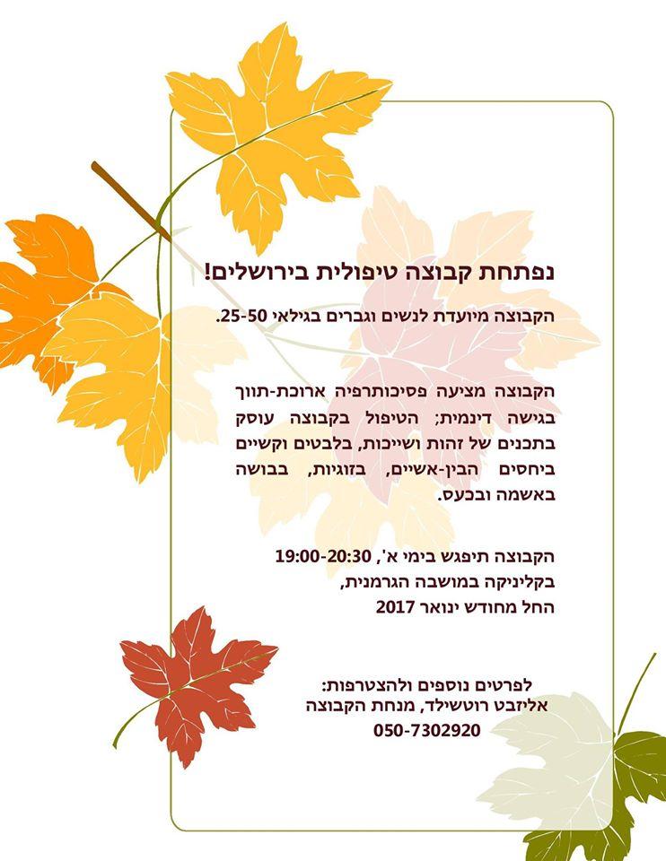 קבוצה טיפולית בירושלים-אליזבט רוטשילד