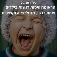 טראומה וויסות רגשות בילדים
