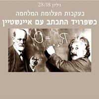 אינשטיין ופרויד
