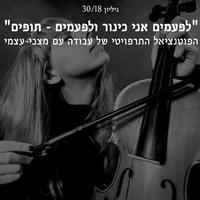 לפעמים אני כינור