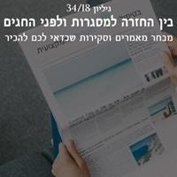 מאמרים חדשים