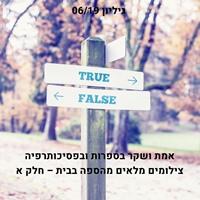 אמת ושקר בספרות ובפסיכותרפיה