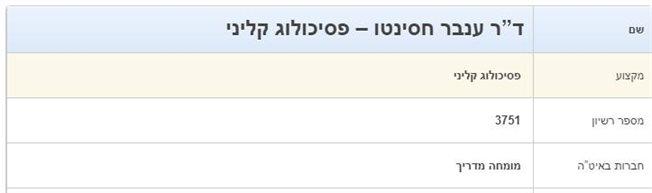 """ד""""ר ענבר חסינטו - מדריך למטפלים"""