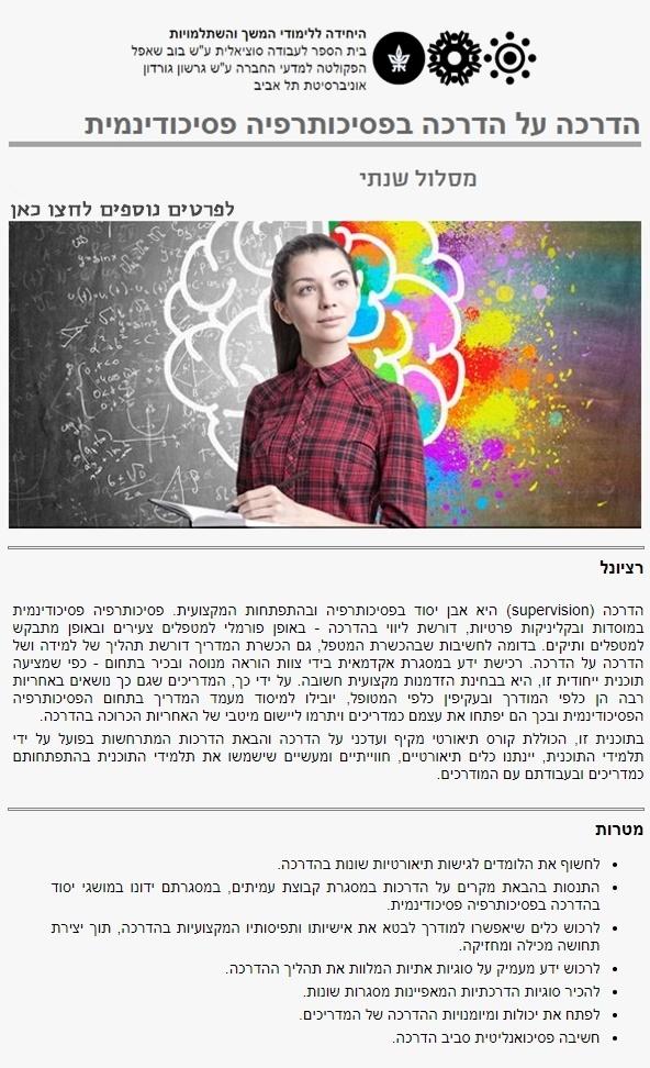 הדרכה על הדרכה בפסיכותרפיה פסיכודינמית