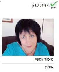 גזית כהן- טיפול CBT