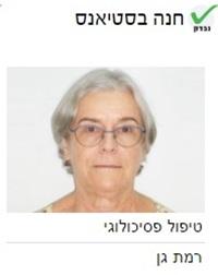 חנה בסטיאנס-טיפול פסיכולוגי