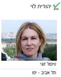 יהודית לוי-טיפול זוגי