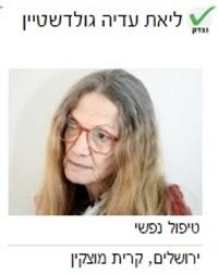 ליאת עדיה גולדשטיין טיפול נפשי