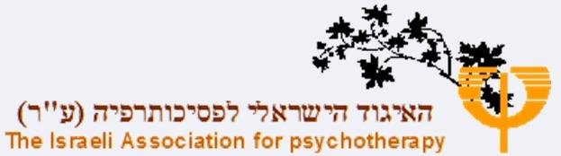 סער ינאי שילוני- חברה באיגוד הישראלי לפסיכותרפיה