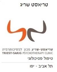 טריאסט שריג-טיפול פסיכולוגי
