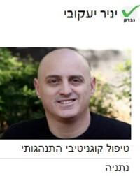 יניר יעקבי טיפול CBT